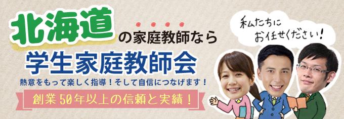 北海道 学生家庭教師会