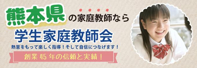 熊本県 学生家庭教師会