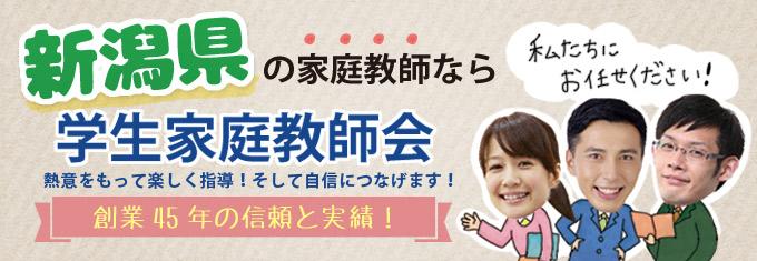 新潟県 学生家庭教師会