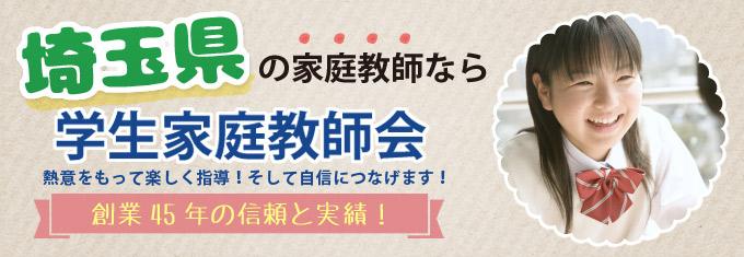 埼玉県 学生家庭教師会