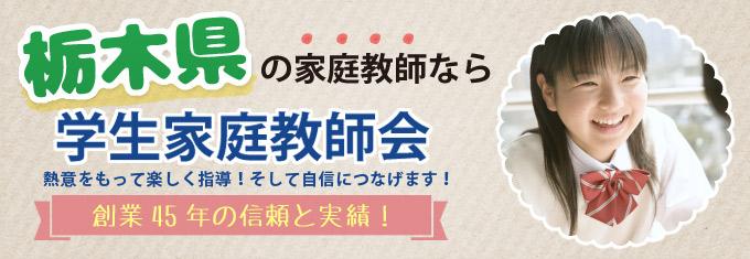 栃木県 学生家庭教師会