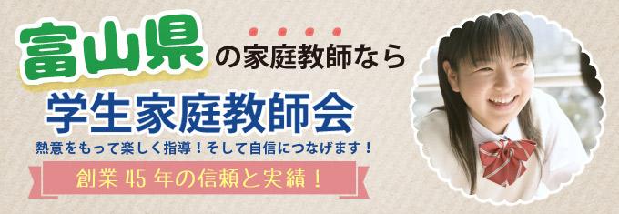 富山県で家庭教師なら受験に強い学生家庭教師会