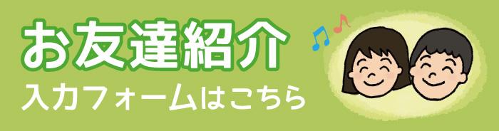 お友達紹介フォーム