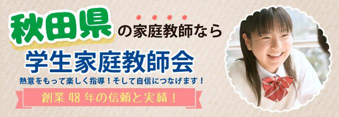秋田県 学生家庭教師会