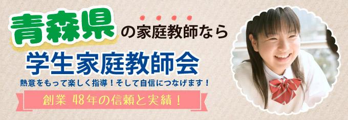 青森県 学生家庭教師会
