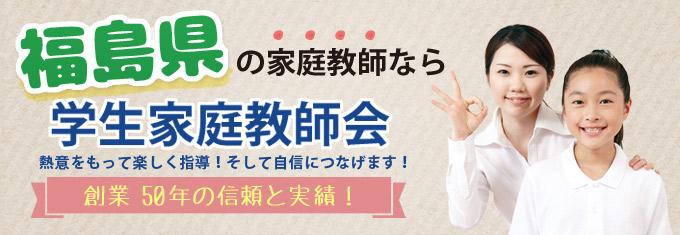 福島県 学生家庭教師会