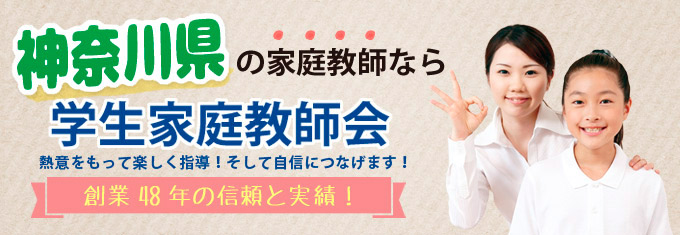 神奈川県 学生家庭教師会