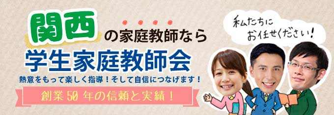 関西 学生家庭教師会