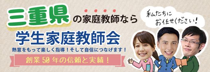 三重県 学生家庭教師会