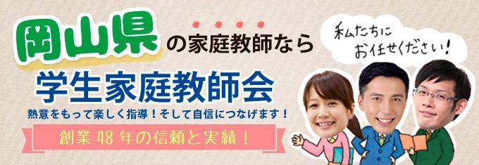 岡山県 学生家庭教師会